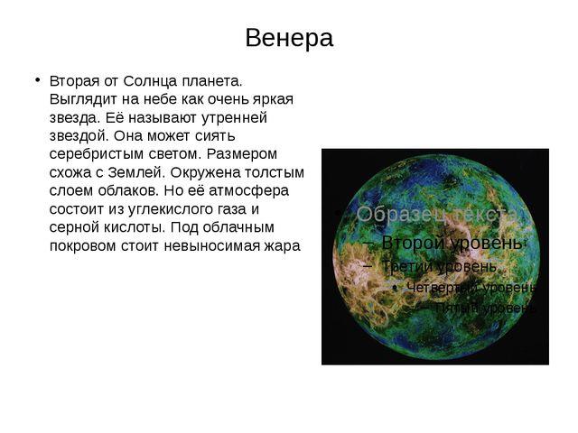 Венера Вторая от Солнца планета. Выглядит на небе как очень яркая звезда. Её...