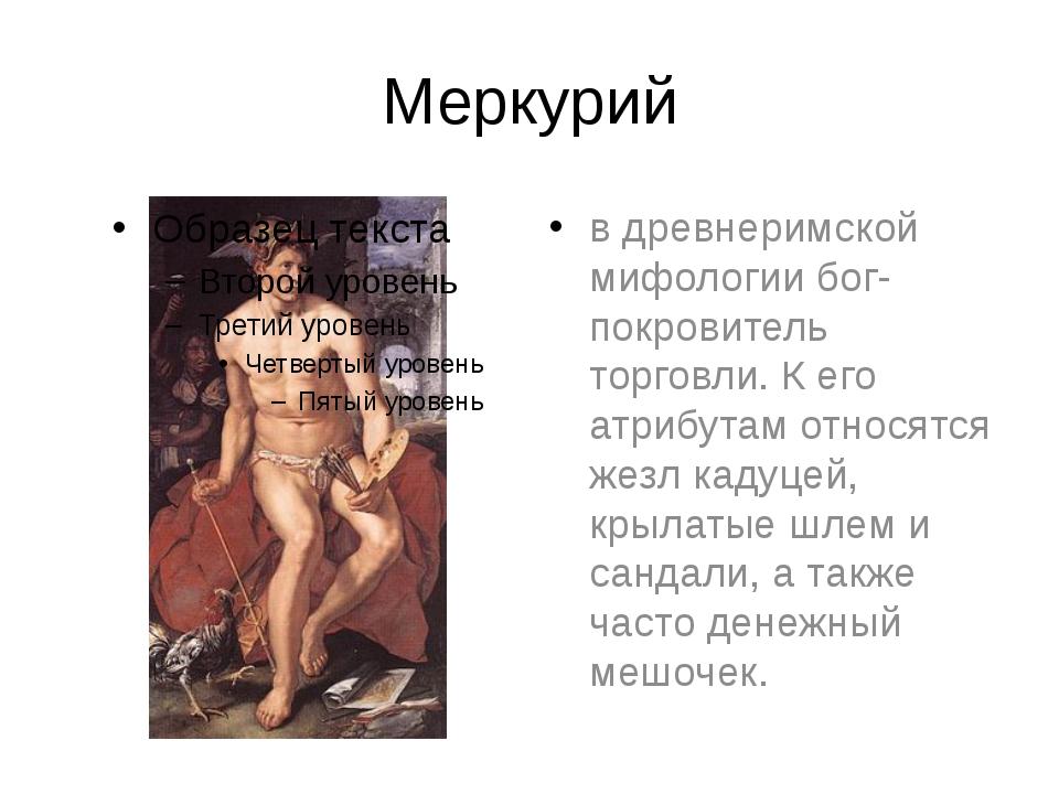 Меркурий в древнеримской мифологии бог-покровитель торговли. К его атрибутам...