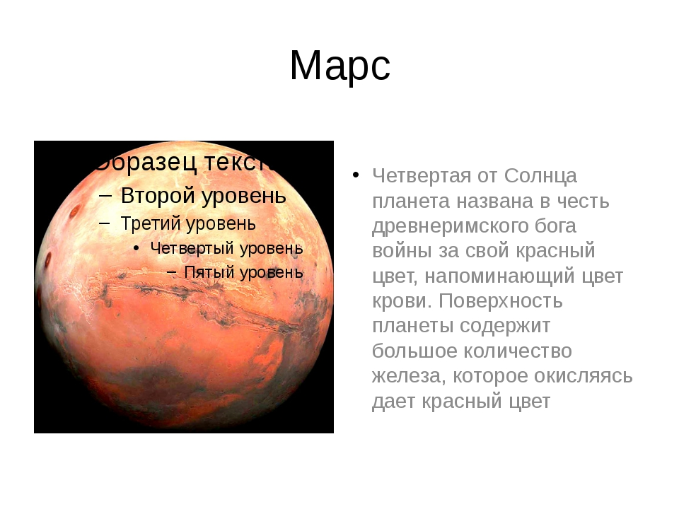 Марс Четвертая от Солнца планета названа в честь древнеримского бога войны за...