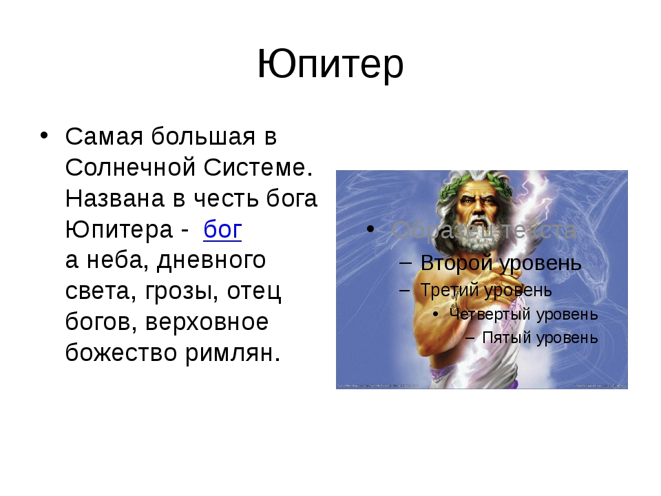 Юпитер Самая большая в Солнечной Системе. Названа в честь бога Юпитера- бог...