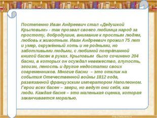 Постепенно Иван Андреевич стал «Дедушкой Крыловым» - так прозвал своего любим