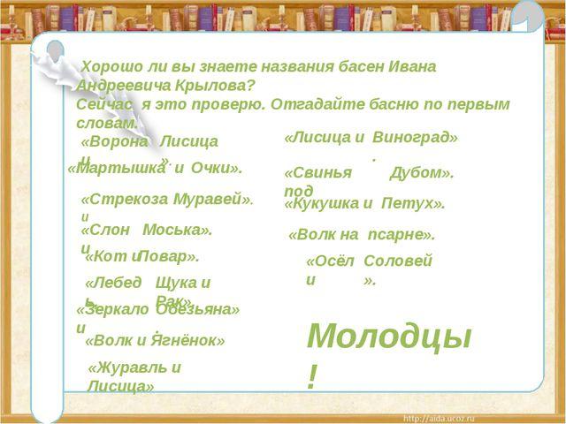 Хорошо ли вы знаете названия басен Ивана Андреевича Крылова? Сейчас я это пр...