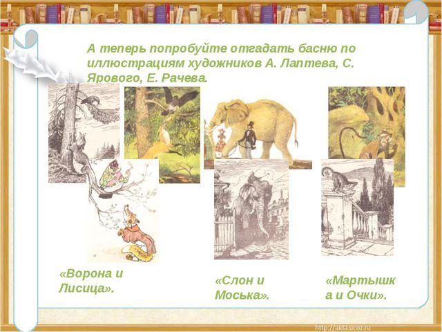 А теперь попробуйте отгадать басню по иллюстрациям художников А. Лаптева, С....