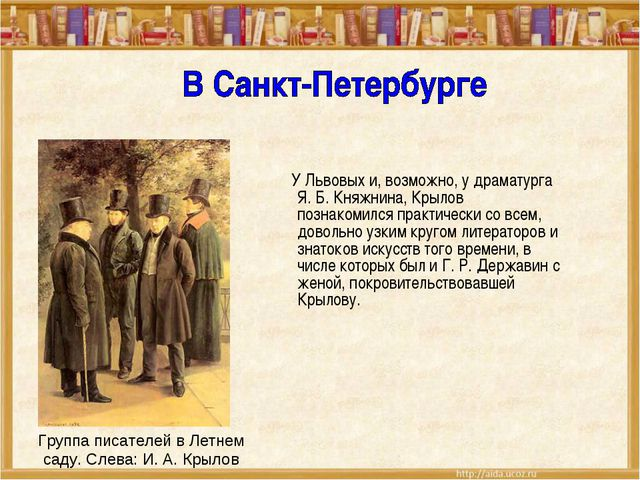 У Львовых и, возможно, у драматурга Я. Б. Княжнина, Крылов познакомился прак...