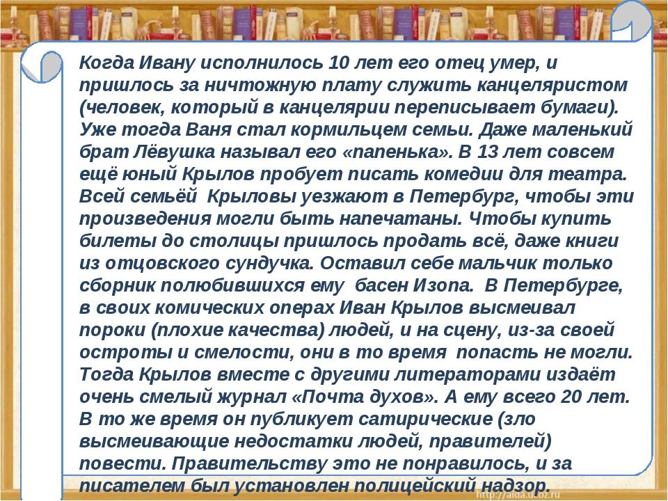 Когда Ивану исполнилось 10 лет его отец умер, и пришлось за ничтожную плату с...