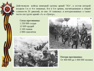 """Действовали войска немецкойгруппы армий """"Юг"""", в состав которой входили 1-я"""