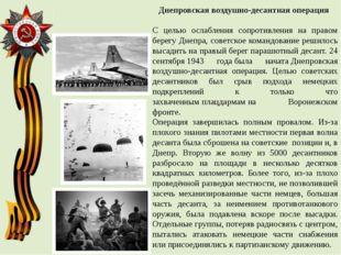 Днепровская воздушно-десантная операция С целью ослабления сопротивления на п