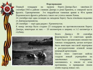 Форсирование Первый плацдарм на правом берегуДнепрабыл завоёван22 сентября