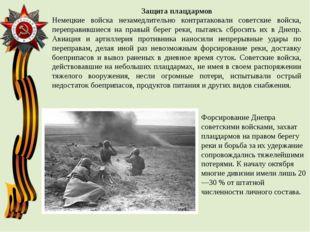 Защита плацдармов Немецкие войска незамедлительно контратаковали советские во