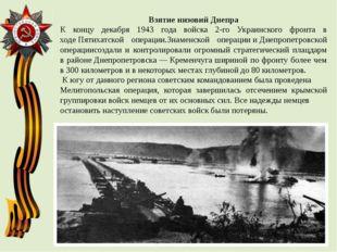 Взятие низовий Днепра К концу декабря 1943 года войска 2-го Украинского фронт