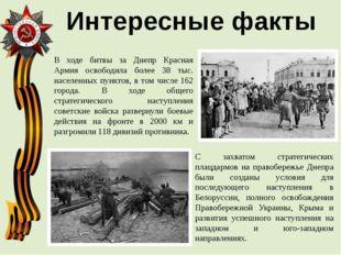 В ходе битвы за Днепр Красная Армия освободила более 38 тыс. населенных пункт
