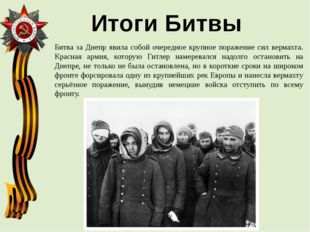 Битва за Днепр явила собой очередное крупное поражение сил вермахта. Красная