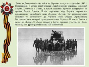 Битва за Днепр советских войск на Украине в августе — декабре 1943 г. Провод