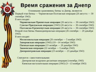 Основными сражениями, битвы за Днепр, являются: Первый этап битвы—Черниговс