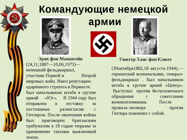 Командующие немецкой армии Эрих фон Манштейн (24,11,1887—10,06,1973)— немецки...