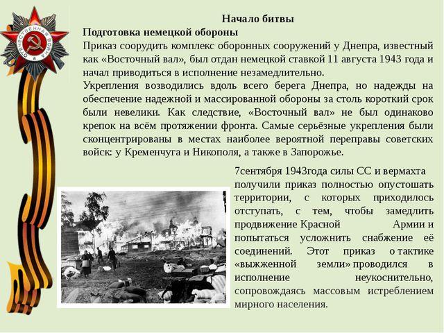 Начало битвы Подготовка немецкой обороны Приказ соорудить комплекс оборонных...