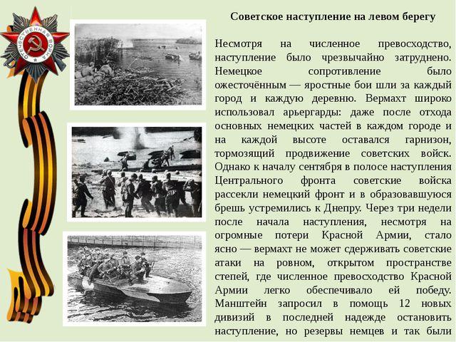 Советское наступление на левом берегу Несмотря на численное превосходство, на...