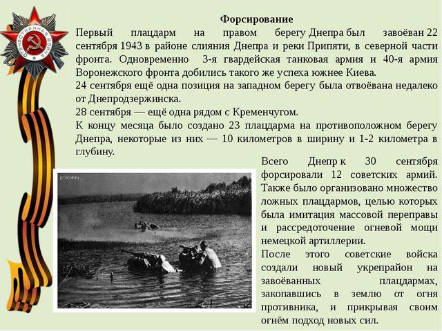 Форсирование Первый плацдарм на правом берегуДнепрабыл завоёван22 сентября...
