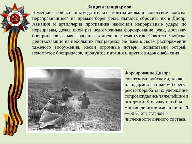 Защита плацдармов Немецкие войска незамедлительно контратаковали советские во...
