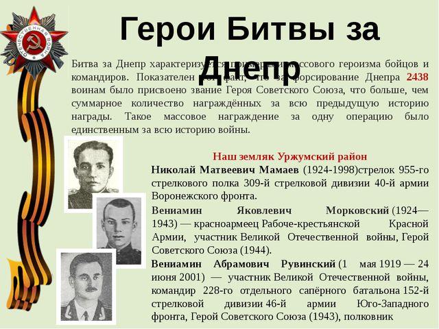 Битва за Днепр характеризуется примерами массового героизма бойцов и командир...