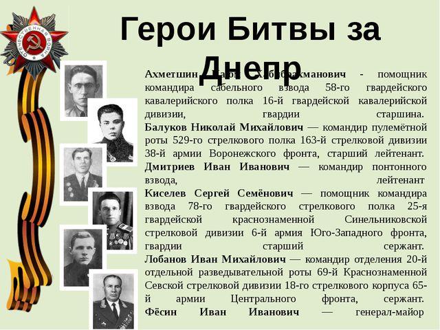 Ахметшин Каюм Хабибрахманович - помощник командира сабельного взвода 58-го гв...