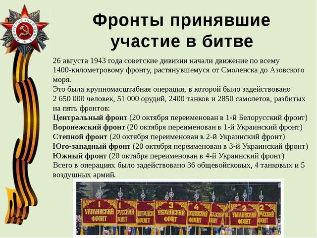 26 августа1943 годасоветские дивизии начали движение по всему 1400-километ...