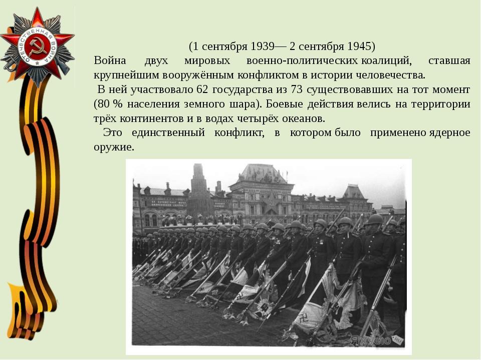 Втора́я мирова́я война́ (1 сентября1939—2 сентября1945) Война двух мировы...