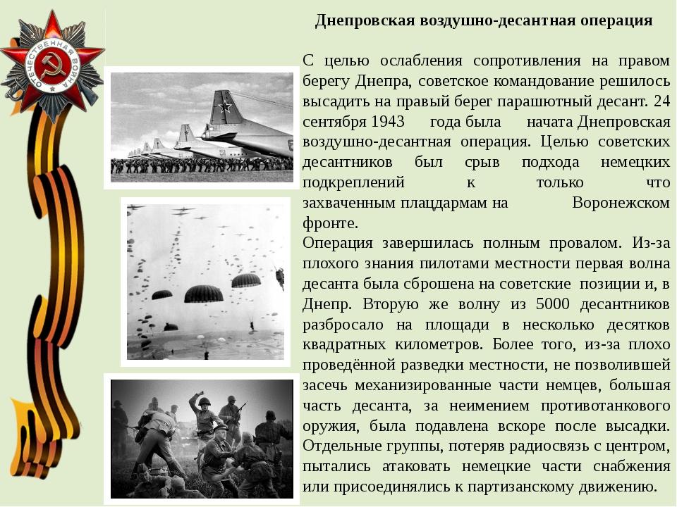 Днепровская воздушно-десантная операция С целью ослабления сопротивления на п...