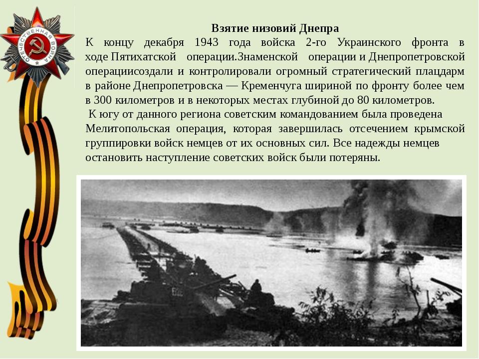 Взятие низовий Днепра К концу декабря 1943 года войска 2-го Украинского фронт...