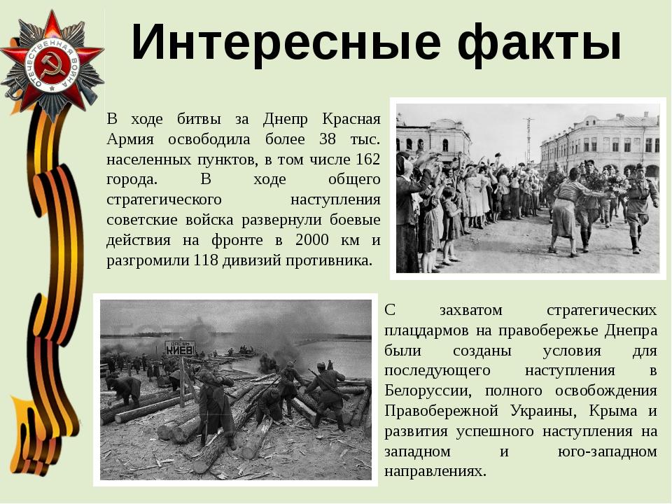 В ходе битвы за Днепр Красная Армия освободила более 38 тыс. населенных пункт...