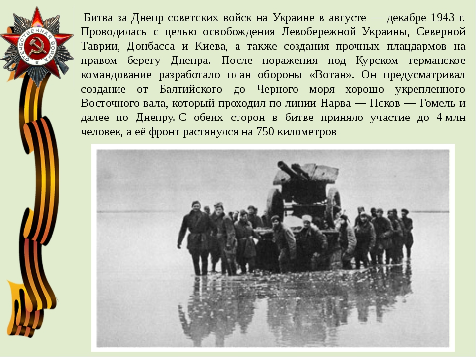Битва за Днепр советских войск на Украине в августе — декабре 1943 г. Провод...