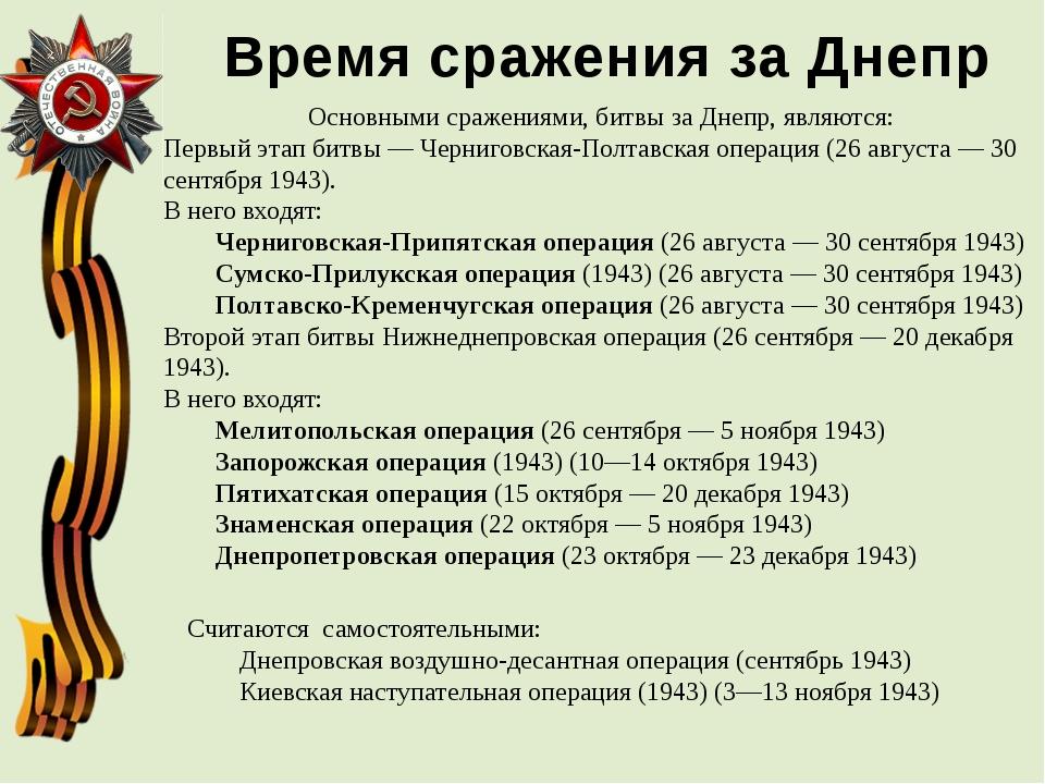 Основными сражениями, битвы за Днепр, являются: Первый этап битвы—Черниговс...
