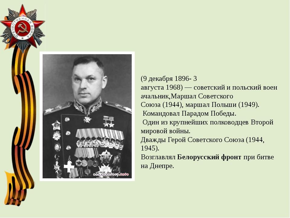 Константи́н Константи́новичРокоссо́вский (9декабря1896- 3 августа1968)—...