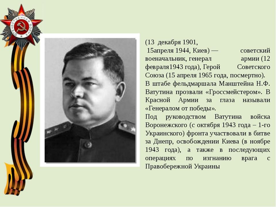 Никола́й Фёдорович Вату́тин (13декабря1901, 15апреля1944,Киев)— совет...