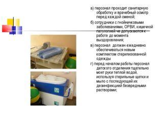 а) персонал проходит санитарную обработку и врачебный осмотр перед каждой сме