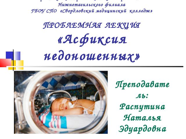 Ирбитский центр медицинского образования Нижнетагильского филиала ГБОУ СПО «С...