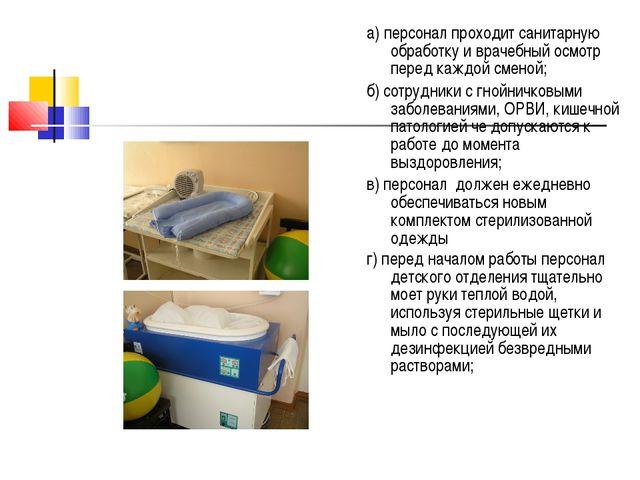 а) персонал проходит санитарную обработку и врачебный осмотр перед каждой сме...