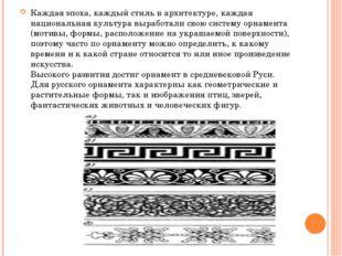 Каждая эпоха, каждый стиль в архитектуре, каждая национальная культура выраб