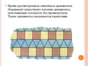 Кроме рассмотренных линейных орнаментов (бордюров) существуют плоские орнаме