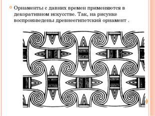Орнаменты с давних времен применяются в декоративном искусстве. Так, на рису