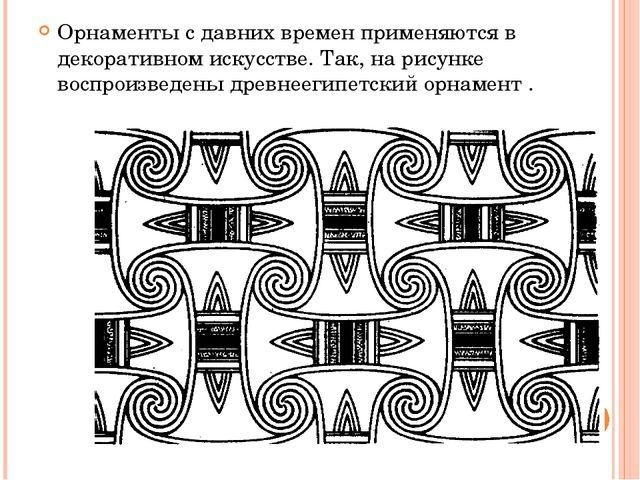 Орнаменты с давних времен применяются в декоративном искусстве. Так, на рису...