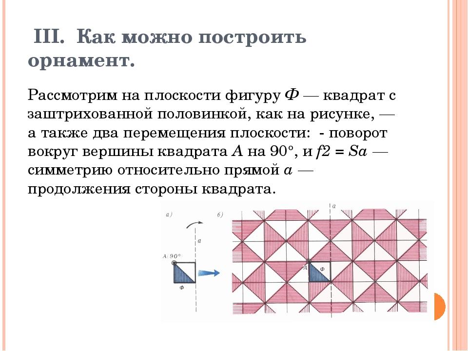 III. Как можно построить орнамент. Рассмотрим на плоскости фигуруФ— квадр...
