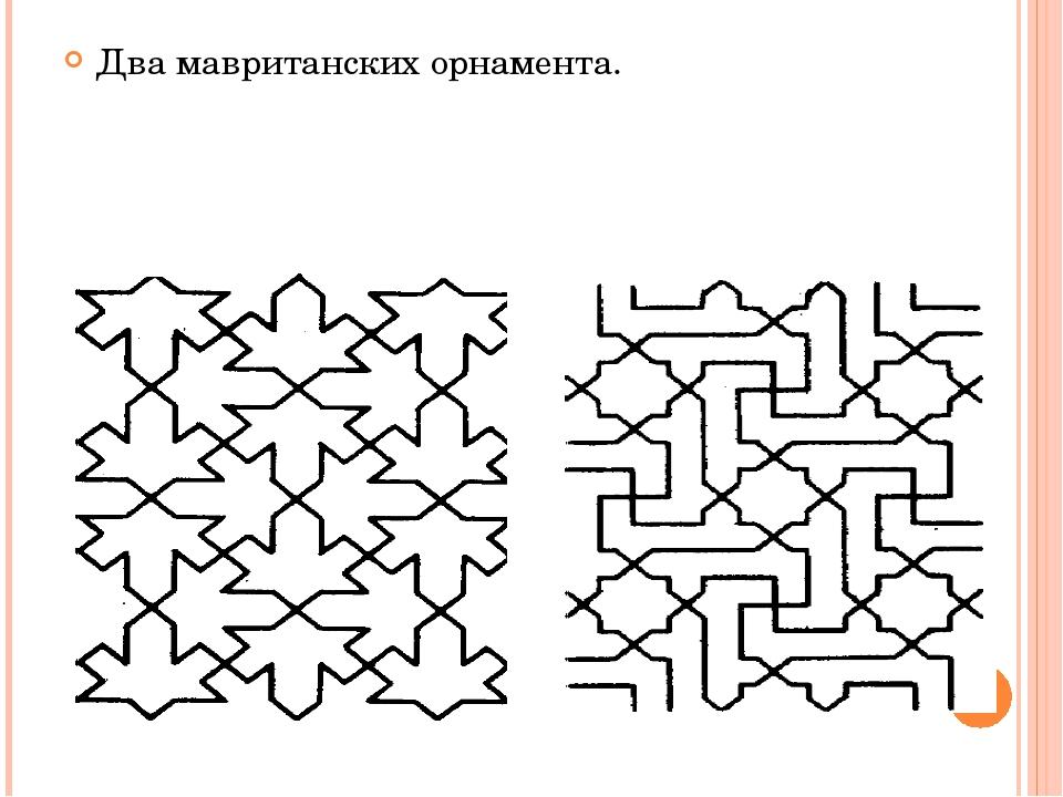 Два мавританских орнамента.