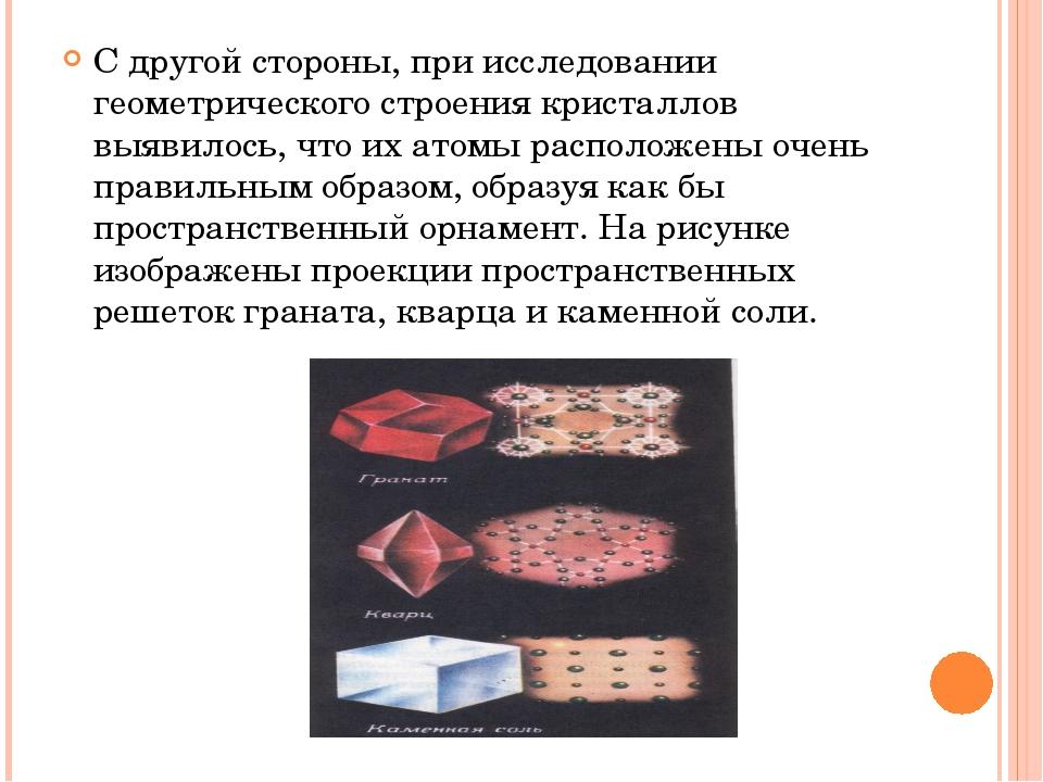 С другой стороны, при исследовании геометрического строения кристаллов выяви...