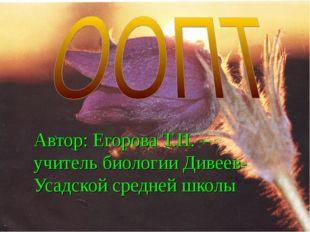Автор: Егорова Т.П. – учитель биологии Дивеев-Усадской средней школы
