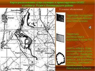 Карта расположения существующих и проектируемых ООПТ в долине р. Рудня в Почи