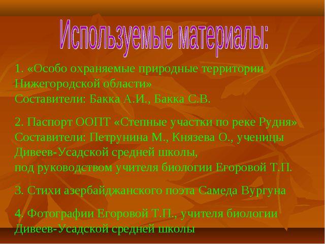 1. «Особо охраняемые природные территории Нижегородской области» Составители:...