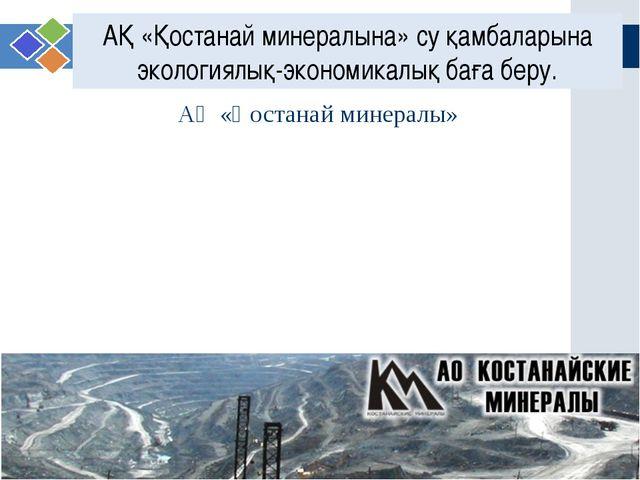 АҚ «Қостанай минералына» су қамбаларына экологиялық-экономикалық баға беру. w...