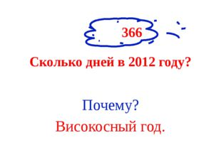 Сколько дней в 2012 году? Почему? Високосный год. 366