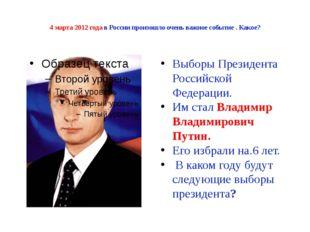 4 марта 2012 года в России произошло очень важное событие . Какое? Выборы Пр